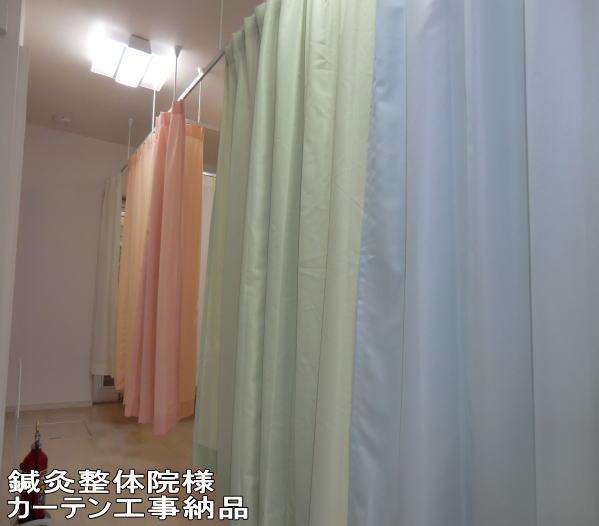 京都府向日市、御新築住宅のユーザー、鍼灸整体院様へカーテンレール工事+オーダーカーテン納品