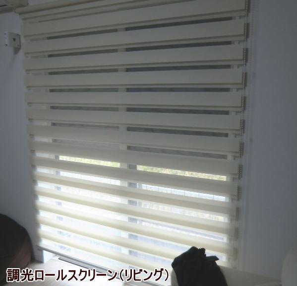調光ロールスクリーン取り付け納品(京都府長岡京市戸建て住宅)