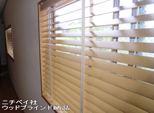ニチベイ社木製ブラインド・クレール納品