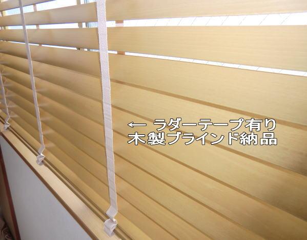 ウッドブラインド、廊下窓面に内付け納品(京都府大山崎町住宅)