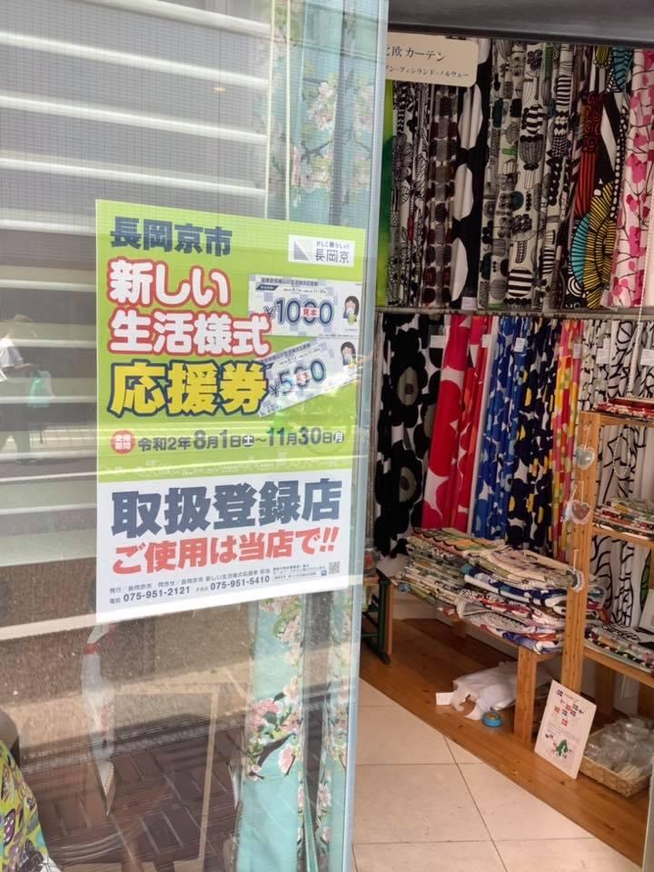 新しい生活様式応援券(京都カーテンジョイリビングイトオ)