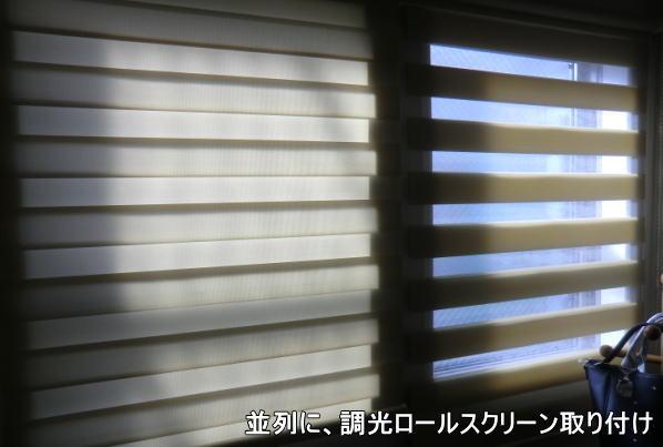 野外よりの光を調整する、調光ターンアップスクリーン