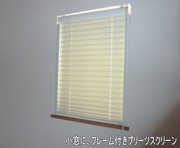 和らかな光で室内を快適にするプリーツスクリーン(京都戸建て住宅)