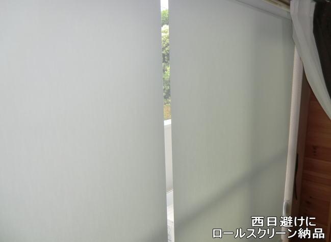 ロールスクリーン分割納品
