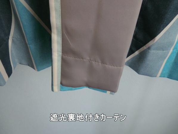 遮光裏生地付き厚手カーテン納品