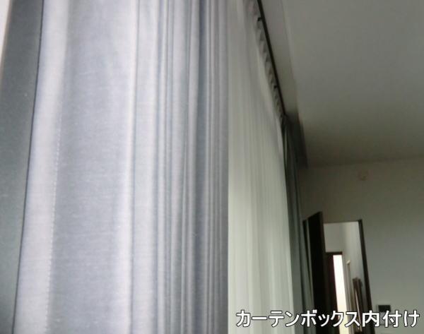 カーテンボックス内、天井付けオーダーカーテン