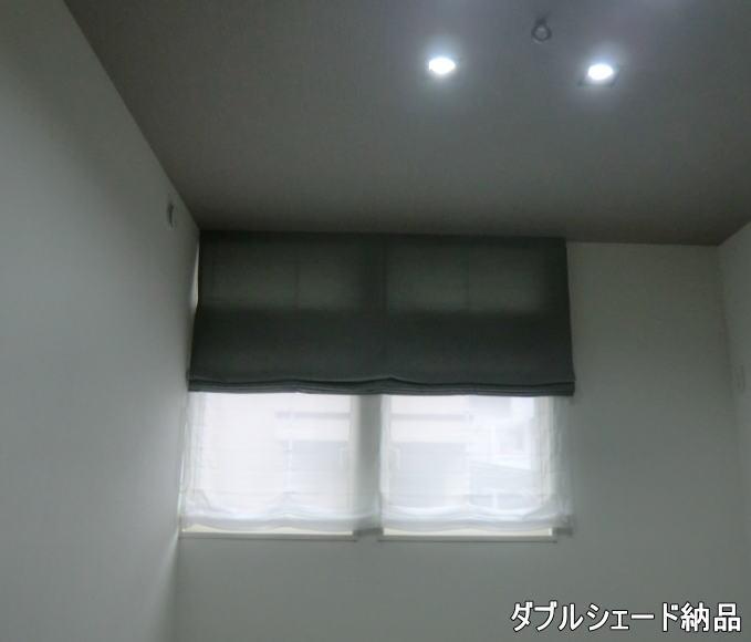 ダブルシェードの天井付け納品
