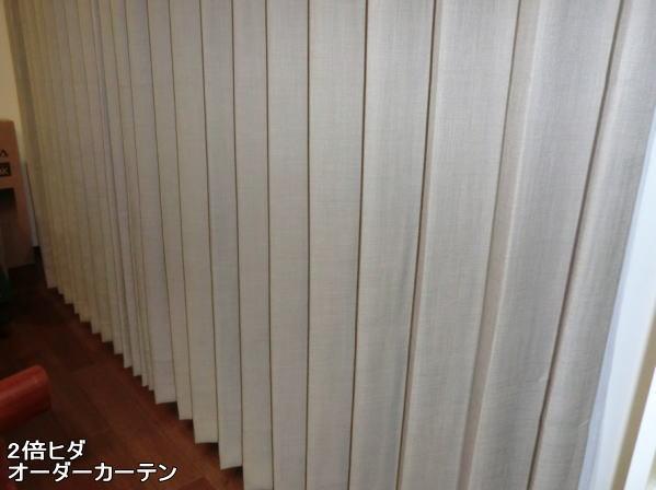 2倍ヒダのオーダーカーテン取り付け納品(京都府南丹市、戸建て住宅カーテン納品)