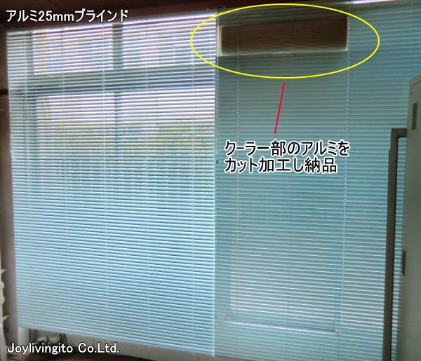 カット加工を施した25mmアルミブラインド取り付け納品(京都施設内)