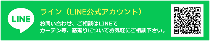 ジョイリビングイトオ、LINE公式アカウント